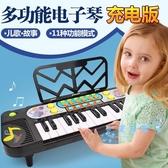 電子琴 充電兒童電子琴女孩鋼琴玩具麥克風小孩初學音樂琴禮物1-3-4-6歲 星隕閣