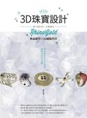 (二手書)3D珠寶設計:現代設計師一定要會的RhinoGold飾品創作與3D繪製列印