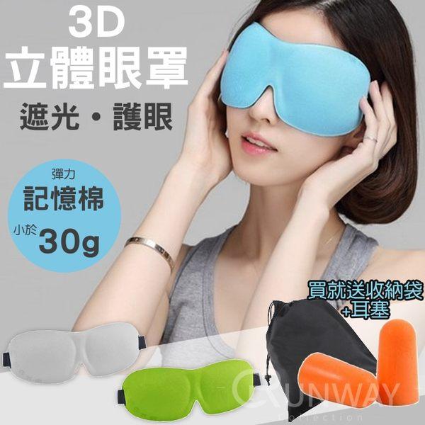 【現貨】ROMIX 3D立體眼罩 眼罩 不暈眼妝 舒適睡眠眼罩 旅行出差 輕便型遮光眼罩 記憶棉 睡覺