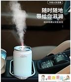 车载淨化器 車載加濕器汽車空氣凈化器霧化噴霧香薰加香水持久淡香除異味 童趣