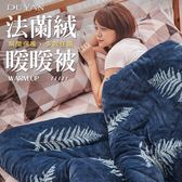 法蘭絨暖暖被-紅鶴簡約設計-多款任選  竹漾 雙人5尺毛毯  暖被 冬被(不含床包)