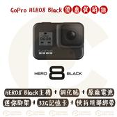 ◎相機專家◎ 優惠促銷組 GoPro HERO8 Black +鋼化貼+原電+迷你腳架+32G卡+快拆頭部綁帶 公司貨