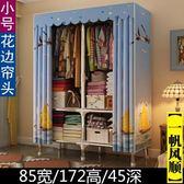 衣櫃 布藝鋼架加粗加固簡約現代經濟型組裝衣櫥 LR2779【歐爸生活館】TW