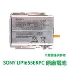 【免運費】附發票【送4大好禮】SONY Xperia XZ2 H8296 原廠電池 (附電池架) LIP1655ERPC 送防水膠+工具