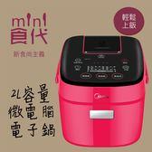MBFS201 mini食代4人份電子鍋(玫瑰紅)