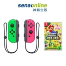 【神腦生活】任天堂 Switch Joy-Con 左右手控制器 粉紅綠+New 超級瑪利歐兄弟 U 中文豪華版