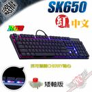 [ PC PARTY  ]  CoolerMaster SK650 cherry矮軸 RGB 電競鍵盤 紅軸