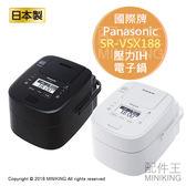 日本代購 日本製 Panasonic 國際牌 SR-VSX188 壓力IH電子鍋 電鍋 IH蒸氣 10人份