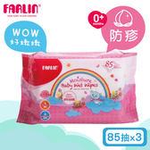 【FARLIN】嬰兒防疹濕紙巾(超純水/無酒精/85抽X3包)