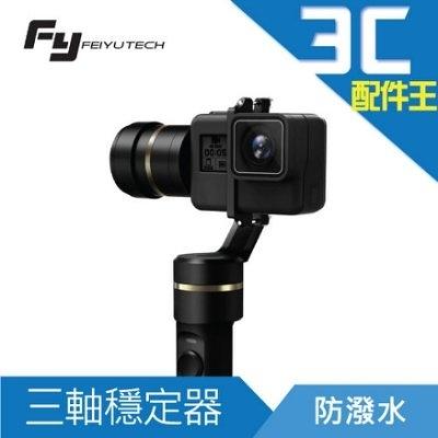 【全新出清品】Feiyu 飛宇 G5 防潑水三軸手持穩定器 三軸穩定器 手持雲台