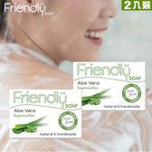 英國 FRIENDLY SOAP 富樂皂 蘆薈舒緩手工皂 (95g) 2入組