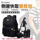 御彩@諾蓋爾Novagear側邊快取雙肩包-黑 多功能攝影包 可掛腳架可放筆電 附防雨罩