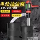 手提式大功率電動抽桶油泵220V油桶泵柴...