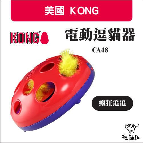 :貓點點寵舖:美國KONG〔CA48,電動逗貓器〕830元
