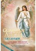守護天使塔羅牌:78張守護天使塔羅牌 書 塔羅絲絨袋