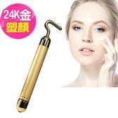 24K黃金7型美顏棒台灣製塑顏緊實按摩【1838歐洲保養】