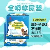 寵物尿墊 心寵全吸收貓咪狗狗尿片 加厚除臭尿不濕 超強吸水款