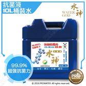 【旺旺】水神抗菌液10L桶裝水/日化桶★99.99%抗菌率★一瓶多效★不含酒精、添加物、防腐劑