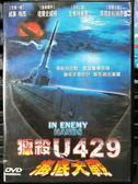 影音專賣店-Y48-005-正版DVD-電影【獵殺U429海底大戰】-威廉梅西 提爾史威格 湯瑪斯科瑞奇曼 蘿倫