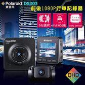 Polaroid 寶麗萊 DS203 雙鏡頭行車記錄器-內含32G卡(加送-M型手機架+香氛+擦拭巾)【DouMyGo汽車百貨】