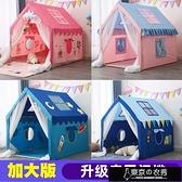 兒童帳篷 兒童帳篷游戲屋室內超大房子玩具公主男女孩床上小房子家用分床【快速出貨】