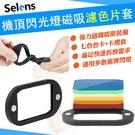 【單賣零件】 Selens 磁鐵吸附 濾色片 7色色卡 通用型 熱靴 閃光燈 閃燈 色溫片 婚攝必備