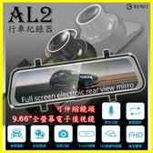 【贈32G】CORAL AL2 全屏觸控1080P前後雙錄影160度廣角行車紀錄器/倒車顯影/拍照/錄音 GPS測速另購