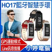 【免運+3期零利率】全新 HO17藍牙智慧手環 彩色螢幕 Line推播通知 運動GPS定位軌跡 來電顯示