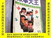二手書博民逛書店罕見故事大王1989.11Y403679