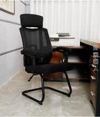 電腦椅家用辦公靠背電競椅弓形座椅凳子老板椅現代椅子 igo街頭潮人