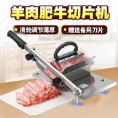 切肉機羊肉捲切片機家用小型切肉器手動豬肉切肉片機五花肉肥牛捲MJBL