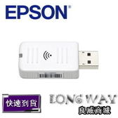 EPSON ELPAP10 無線投影模組,支援802.11 b/g/n無線網路投影,投影空間不受限