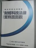 【書寶二手書T3/法律_IEK】財經科技法律實務面面觀_協合國際法律事務所