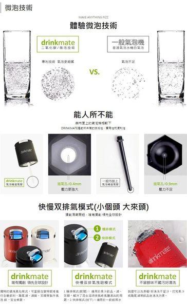 【美國Drinkmate】Rhino 410氣泡水機(犀牛機)-電電購