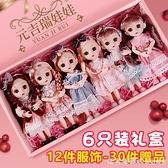 小魔仙芭比洋娃娃套裝大禮盒仿真精致大號女孩公主兒童玩具禮物 NMS兒童禮物