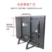 液晶電視機底座腳架座架萬能桌面支架通用32/42/49/50/55/60/70寸JD 交換禮物
