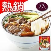 【超值組】捷康人氣紅燒牛肉麵7包(680G/包)【愛買冷凍】