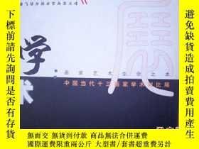 二手書博民逛書店罕見中國當代十三畫家學術對比展(李毅峯、範楊、杜滋齡等13位大家
