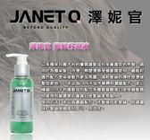 JANET Q 澤妮官 葡萄籽原液 120ML ☆巴黎草莓☆