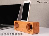 艾荷斯手機擴音器【櫻桃木】被動式擴音器 iPhone X可用