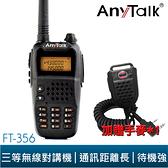 AnyTalk FT-356 三等業餘無線對講機 加送 手麥 5W大功率 NCC認證 (主機一年保固) 台灣 大量現貨