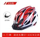 山地車自行公路車騎行裝備頭盔成人