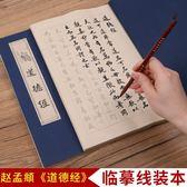 《道德經》 臨摹描紅線裝本 書法毛筆字帖毛筆心經紙
