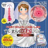 自愛器 情趣用品 男性自慰商品 日本MagicEyes 純潔注意 婚紗蘿莉子 夾吸自慰器 硬版 非貫通飛機套