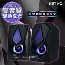 【KINYO】USB炫光音箱音響/喇叭 (US-251)線控/變色