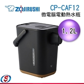 【信源】1.2L微電腦電動熱水瓶 CP-CAF12
