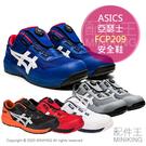 日本代購 空運 ASICS 亞瑟士 FCP209 CP209 安全鞋 塑鋼鞋 鋼頭鞋 工作鞋 作業鞋 男鞋 女鞋