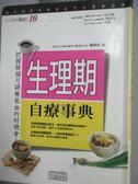 【書寶二手書T1/保健_LOF】生理期自療事典_賴榮年