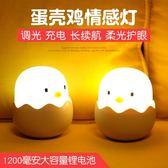 創意蛋殼雞矽膠led小夜燈充插電拍拍嬰兒童餵奶夢幻臥室床頭台燈【快速出貨八折下殺】