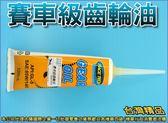 A4730004000  台灣機車精品 GEAROIL 通用型賽車級齒輪油單入(現貨+預購)  齒輪油 高效能